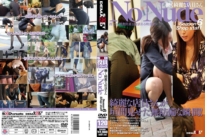 SDMT-340 SOD役員シリーズ No Nude Season6 Shopstaff 働く綺麗な店員さん