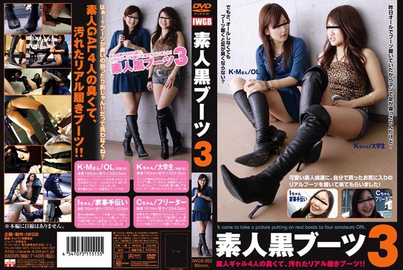 IWGB-053 素人黒ブーツ 3