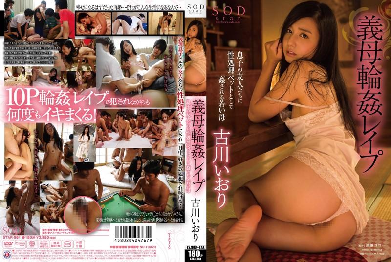 STAR-561 古川いおり 義母輪姦レイプ 息子の友人たちに性処理ペットとして姦される若い母