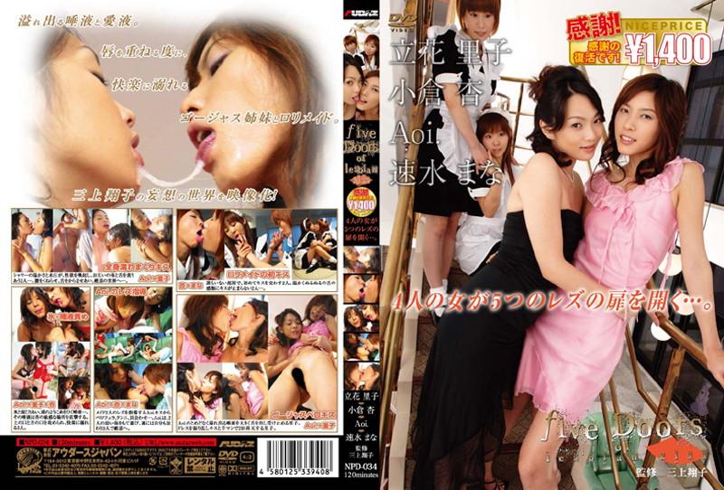 NPD-034 Five Doors of lesbian kiss (廉価版)