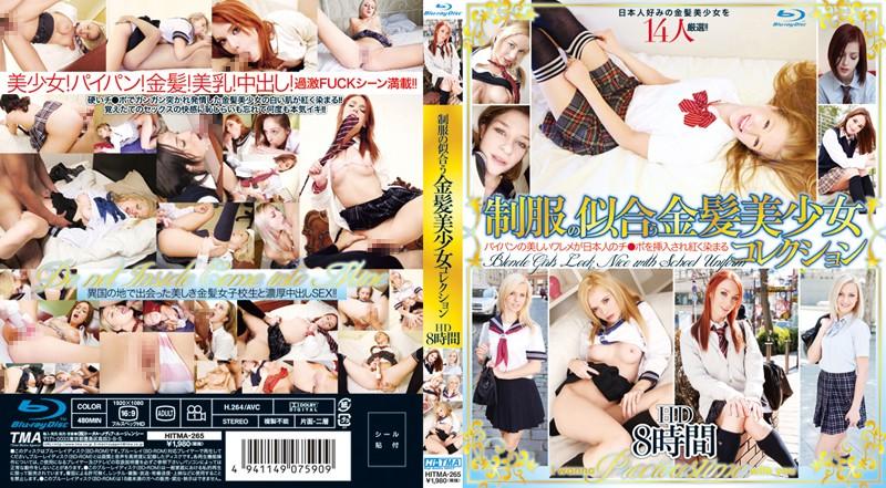 HITMA-265 制服の似合う金髪美少女コレクション HD 8時間(ブルーレイディスク)