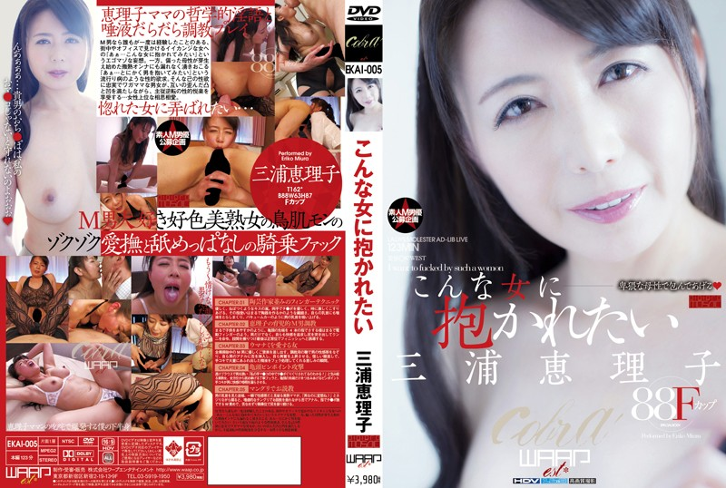 EKAI005 EKAI-005 こんな女に抱かれたい 三浦恵理子