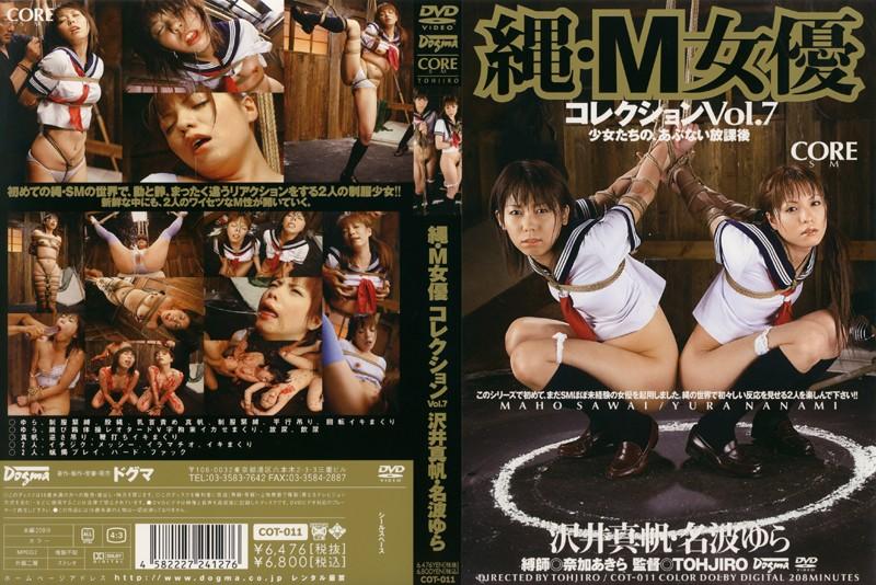COT-011 縄・M女優 コレクション Vol.7 沢井真帆・名波ゆら