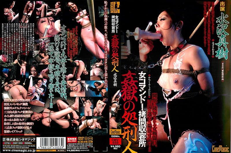 CMV-033 女コマンドー拷問収容所 姦獄の処刑人 水沢真樹