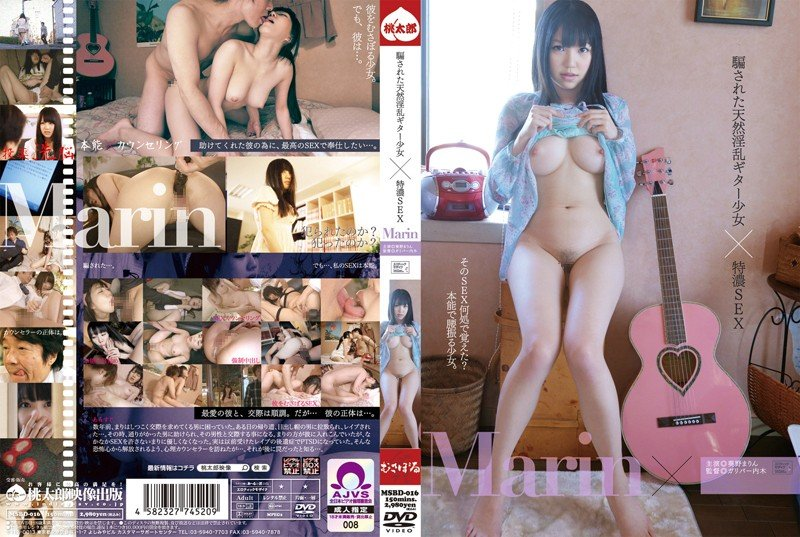 MSBD-016 騙された天然淫乱ギター少女×特濃SEX Marin