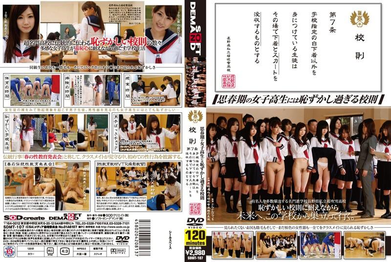 SDMT-107 思春期の女子校生には恥ずかし過ぎる校則 校則第7条:学校指定の白下着以外を身につけている生徒はその場で下着とスカートを没収するものとする
