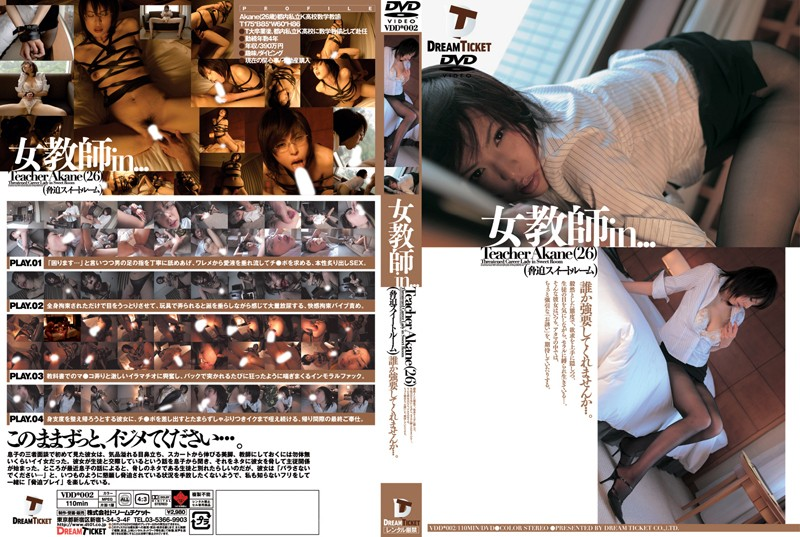 VDD-002 女教師in… [脅迫スイートルーム] Teacher Akane(26)