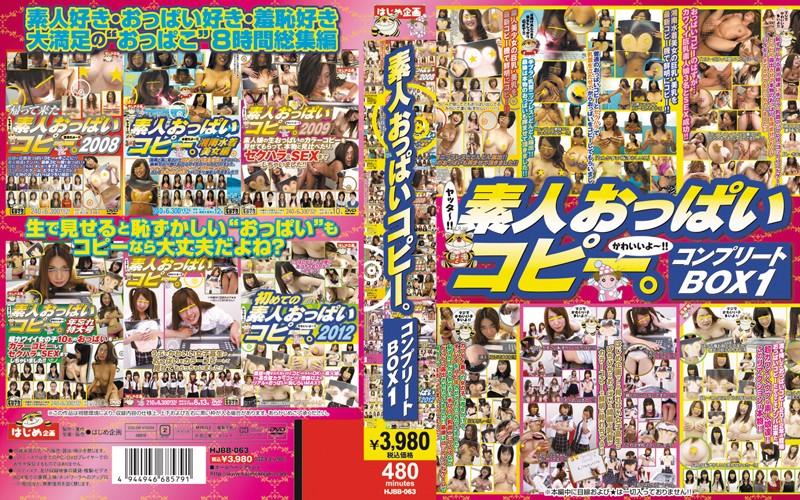 HJBB-063 素人おっぱいコピー。コンプリートBOX1