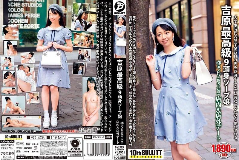 EQ-405 吉原最高級9頭身ソープ嬢 ゆうり(仮名・24歳) 店内&店外デート