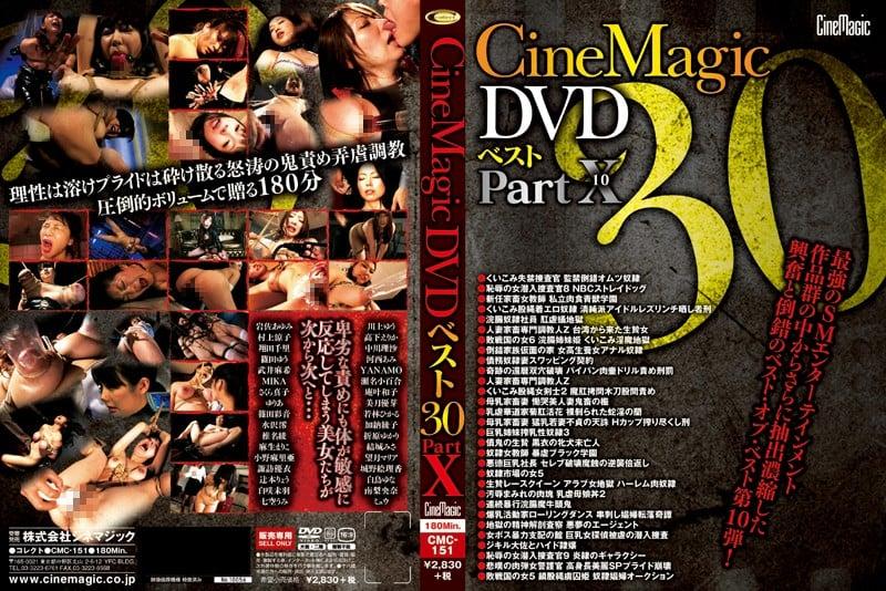 CMC-151 Cinemagic DVD ベスト 30 PART.10