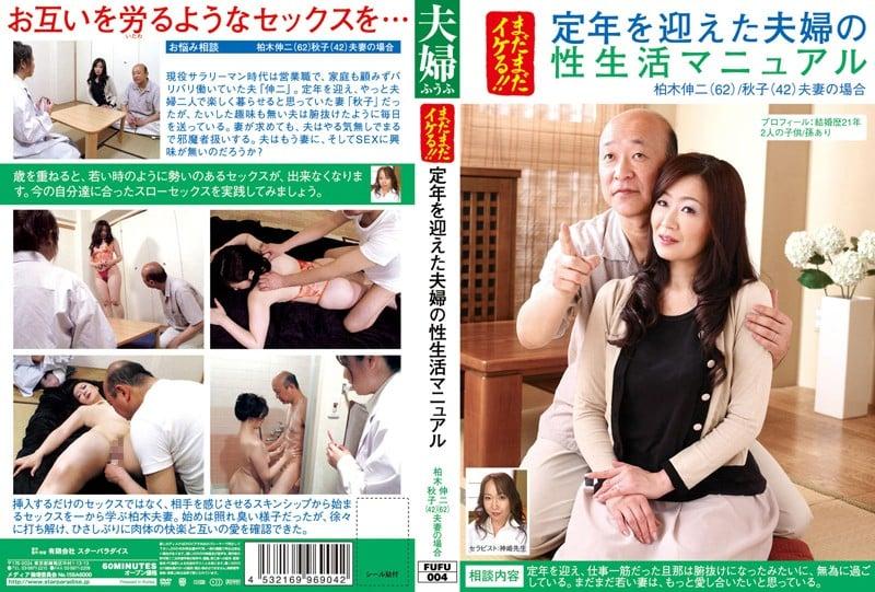FUFU-004 まだまだイケる!!定年を迎えた夫婦の性生活マニュアル 柏木伸二/秋子夫妻の場合
