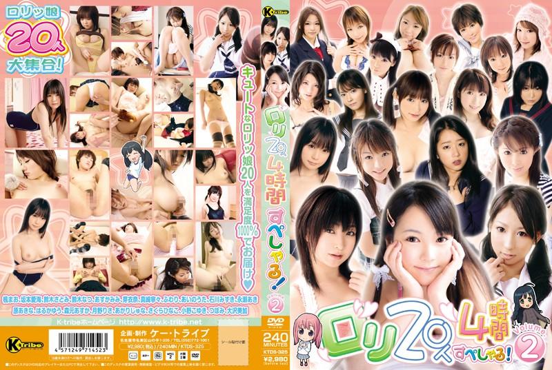 KTDS-325 ロリ20人4時間すぺしゃる! Volume2