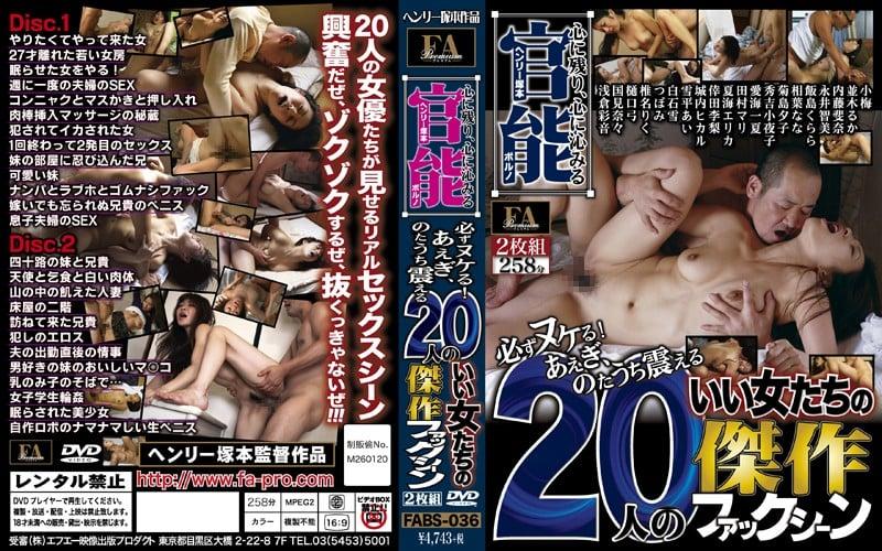 FABS-036 心に残り心に沁みるヘンリー塚本官能ポルノ 必ずヌケる!あえぎ、のたうち震える 20人のいい女たちの傑作ファックシーン