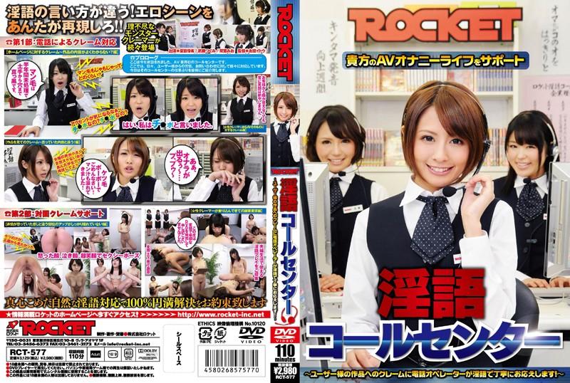 RCT-577 ROCKET淫語コールセンター