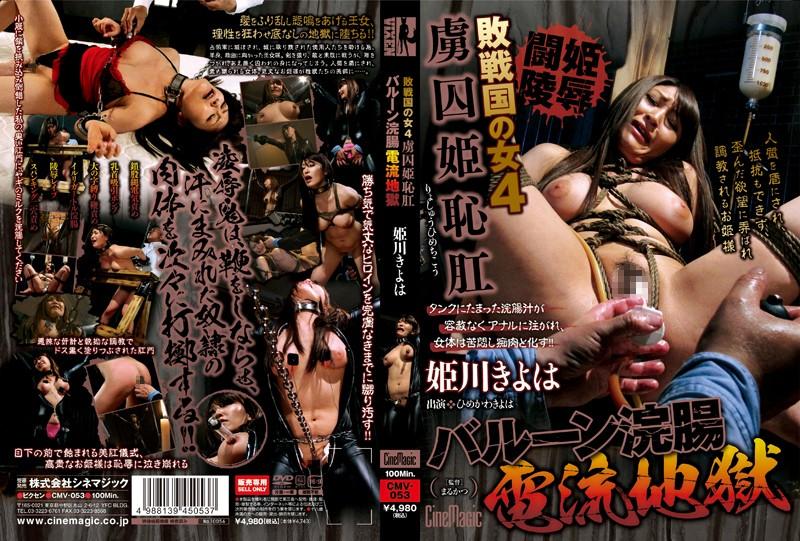 CMV-053 敗戦国の女4 虜囚姫恥肛バルーン浣腸電流地獄 姫川きよは