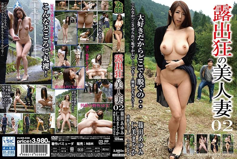KUSR-028 露出狂の美人妻 02