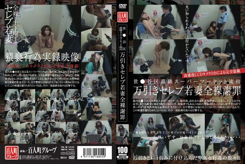 DHYA-049 世●谷区高級スーパーマーケット流出 万引きセレブ若妻全裸謝罪
